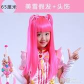 兒童小魔仙假發 彩色聚會演出用品裝飾 動漫二次元cosplay道具『快速出貨』
