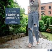 《BA5712-》高含棉微性感刷破直筒牛仔褲 OB嚴選