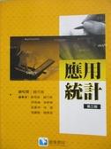【書寶二手書T5/大學商學_ZDQ】應用統計3/e_劉得昌