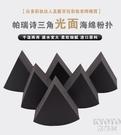 黑三角海綿光面組合粉撲美妝蛋 【極速出貨】