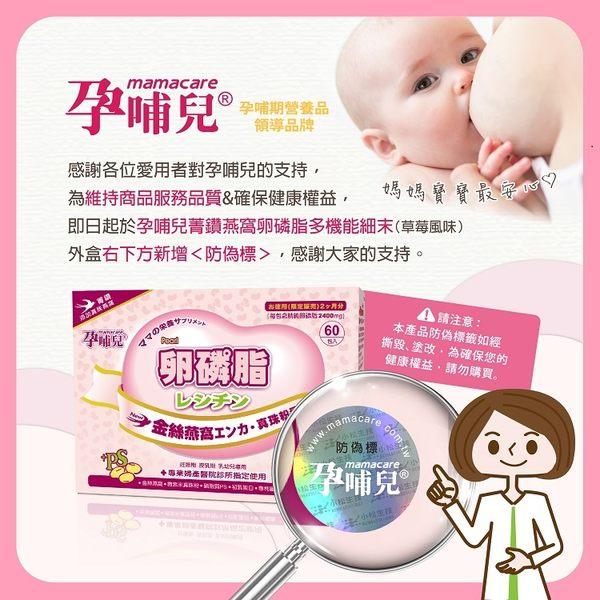 孕哺兒-小維他營養嚼錠150粒/瓶 大樹(客訂)