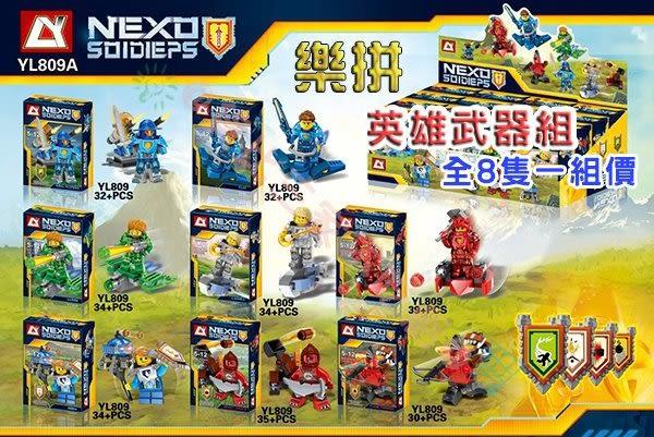 ☆貨比三家☆ NEXO 未來騎士團 飛行器 非 樂高 LEGO Nexo Knights 積木 公仔 模型 玩具