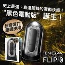 【愛愛雲端】 TENGA Flip Zero (零) 重複使用飛機杯 電動震動版飛機杯 黑色緊實版