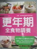 【書寶二手書T1/保健_XFX】更年期全食物調養_劉桂蘭