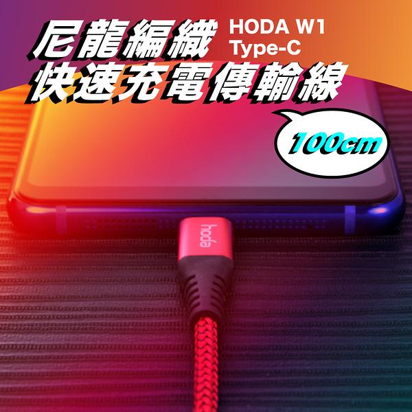 HODA W1 Type-C 100cm 尼龍編織快速充電傳輸線 充電線 快充線 傳輸線 快速充電