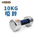 ALEX 新型電鍍啞鈴10kg (健身 有氧 重訓≡體院≡ A-2010