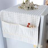 田園格子冰箱防塵罩洗衣機罩蓋巾單開門對雙開門冰箱罩子蓋布布藝