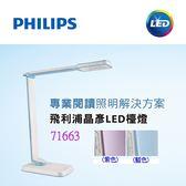 飛利浦PHILIPS 大視界 Spade Plus 晶彥LED檯燈(藍色 / 紫色) 71663