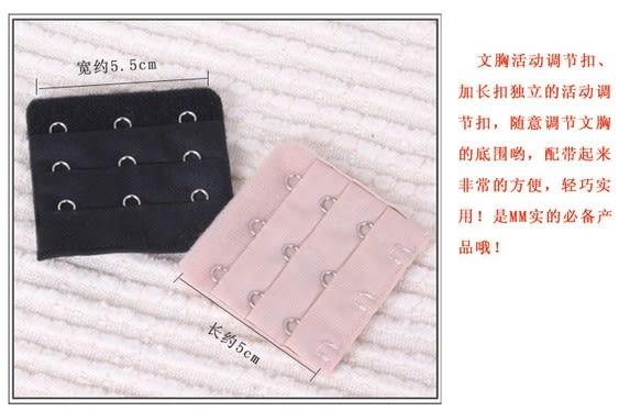 [協貿國際]  文胸加長扣內衣扣文胸扣 (40個價)