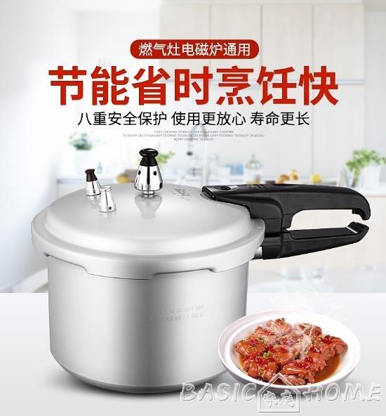 高壓鍋高壓鍋家用燃氣電磁爐通用小迷你防爆大壓力鍋1-2-3-4-5-6人  LX HOME 新品