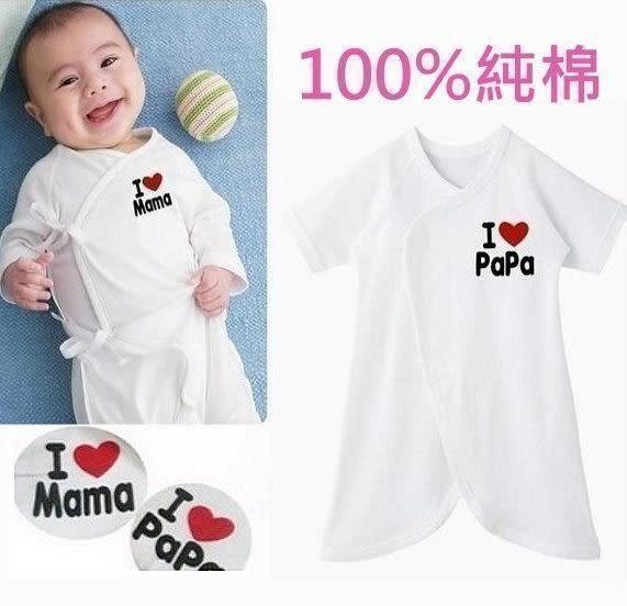 *漂亮小媽咪*日單.日本熱銷 我愛爸媽 新生兒 純棉 蝴蝶衣 連身衣 兔裝 紗布衣 BW0PAMA
