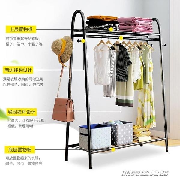 【快出】置衣架衣架落地臥室晾衣架陽台衣帽架簡易掛衣架多功能置儲物客廳小戶型
