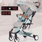 寶寶嬰兒推車可坐可躺輕便摺疊超小便攜式迷你可上飛機兒童手推車igo    電購3C
