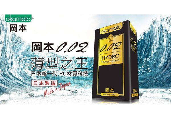 岡本002水感勁薄保險套/衛生套6入裝