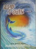 【書寶二手書T2/語言學習_KGD】追夢小海豚_賽吉歐‧賓伯倫
