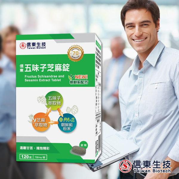 信東 五味子芝麻錠-朝鮮薊配方(120錠/盒)有效期限2021.01.15