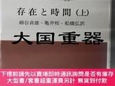 二手書博民逛書店存在と時間罕見ハイデッガー選集16·17 上·下(2冊)Y255929 細谷貞雄