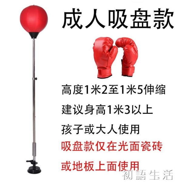 CANA拳擊吸盤速度球成年人反應訓練發泄球搖擺沙包跆拳道拳靶 初語生活