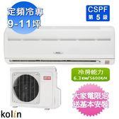 Kolin歌林9-11坪定頻冷專一對一分離式冷氣KOU-56203/KSA-562S03(CSPF機種)含基本安裝+舊機回收