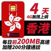【TPHONE上網專家】香港 4日無限上網 每日前200MB支援4G高速(贈送當地通話200分鐘)