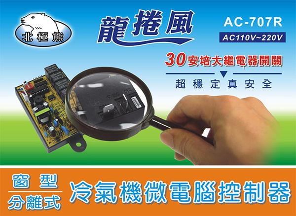 《鉦泰生活館》窗型+分離式冷氣機微電腦控制器 AC-707R