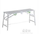折疊馬凳雙支撐杆室內裝修加厚便攜腳手架升降梯子刮膩子施工凳YYJ(快速出貨)