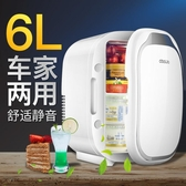 車載冰箱迷你小型單人用便攜式行動小冰箱迷小冷暖箱學生宿舍專用MKS歐歐
