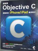 【書寶二手書T4/電腦_YEL】輕鬆學Objective C:開發你的iPhone/iPad應用程式_楊正洪、鄭齊心、李