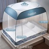 蒙古包蚊帳免安裝家用2米床防摔兒童1.2全封閉拉鏈式三開門1.8m床 凱斯盾