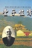 二手書博民逛書店 《豊子愷傳》 R2Y ISBN:9576006147│陳星