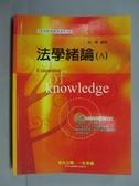 【書寶二手書T2/進修考試_ZKQ】法學緒論(A)_程譯_民101/7_原價650