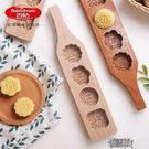 百鑽木質月餅模具櫸木花好月圓花型中秋做綠豆糕冰皮廣式月餅模子 街頭布衣