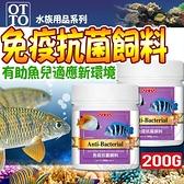 四個工作天出貨除了缺貨》(送購物金100元)台灣OTTO》水族用品FF-13L免疫抗菌飼料-200g(L)
