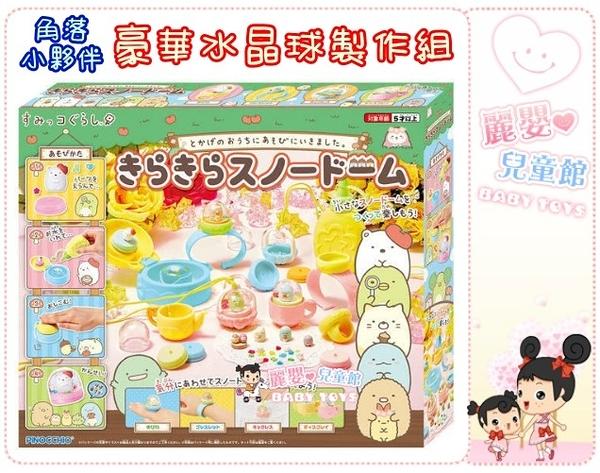 麗嬰兒童玩具館~日本 PINOCCHIO-角落小夥伴-豪華水晶球製作組