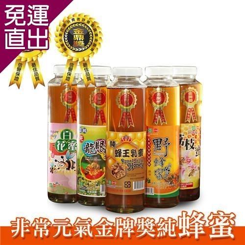 非常元氣 金牌獎嚴選純蜂蜜 850ml/瓶*1瓶(2種口味任選)【免運直出】