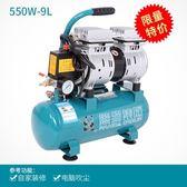 空壓機 無油靜音空壓機高壓沖氣泵木工空噴漆氣壓縮機小型打氣泵220V  數碼人生