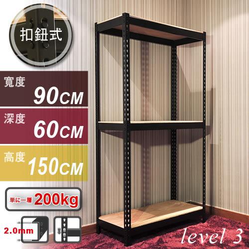 【探索生活】90x60x150公分三層奢華黑色免螺絲角鋼架 整理架 層架 展示架 角鋼 鐵架 收納架