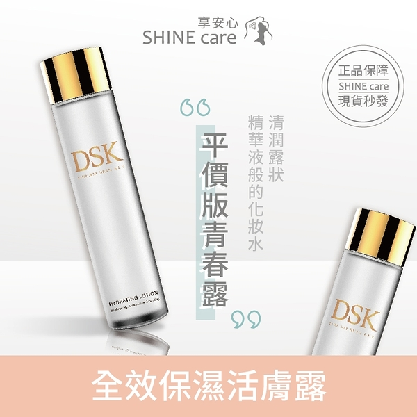 【享安心】DSK夢幻肌鑰 全效保濕活膚露化妝水 150ml/瓶 敏感肌適用 平價版青春露