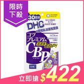 DHC 濃縮乳清活性蛋白(30日份)【小三美日】原價$468