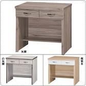 【水晶晶家具/傢俱首選】HT1758-2 東尼2.7呎灰橡全木心板二抽書桌~~三色可選