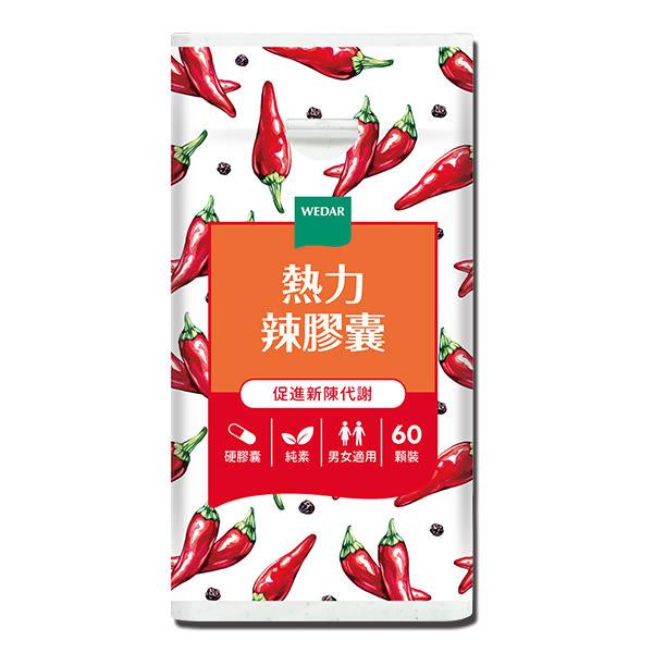 WEDAR 熱力辣膠囊(60顆/瓶)
