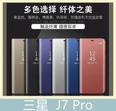 Samsung 三星 J7 Pro 電鍍鏡面皮套 側翻皮套 半透明 支架 免翻蓋 包邊 皮套 時尚簡約 保護套 手機殼