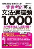 一定會考的英文文法選擇題1,000【暢銷修訂版】(附1CD)