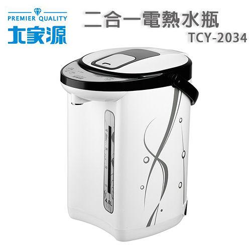 【艾來家電】【分期0利率+免運】大家源二合一電熱水瓶 TCY-2034