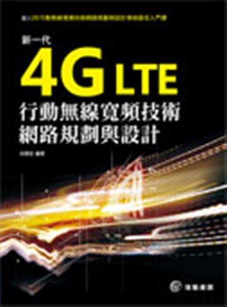 (二手書)4G LTE新一代行動無線寬頻技術網路規劃與設計