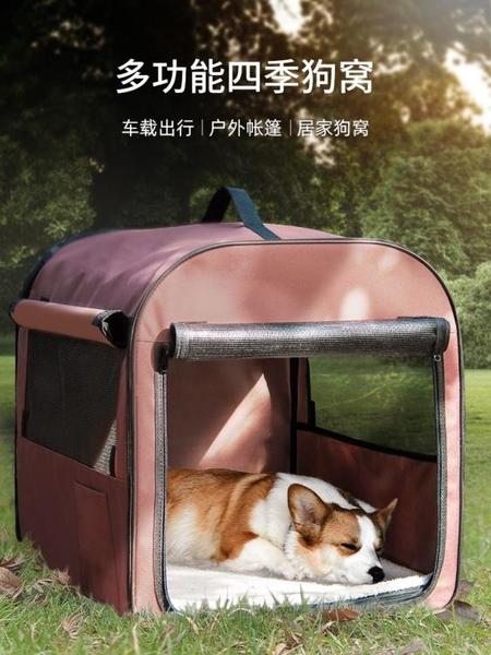 狗窩 四季通用大型犬狗屋車載狗籠夏天涼窩房子型戶外帳篷寵物用品【快速出貨】