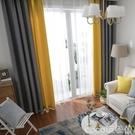 熱賣窗簾遮光2021年新款流行純色拼接北歐簡約現代客廳臥室撞色窗簾布LX  coco