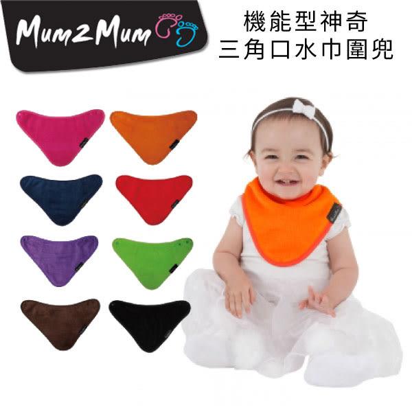 紐西蘭 MUM 2 MUM 機能型神奇三角口水巾圍兜 (桃紅/巧克力/萊姆綠/深藍/橘/紫/紅/黑)