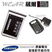 葳爾Wear AB463651BU 原廠電池【配件包】附保證卡,發票證明 F408 C5510 F339 J808 L708 M5650 M7600 S3370 S3650