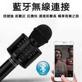 麥克風 ws858無線麥克風 藍牙麥克風 K歌麥克風 自帶外放影響 動感環繞音質 藍牙無線連接話筒